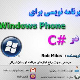 Windows Phone Blue Book-[www.sourceiran.com]