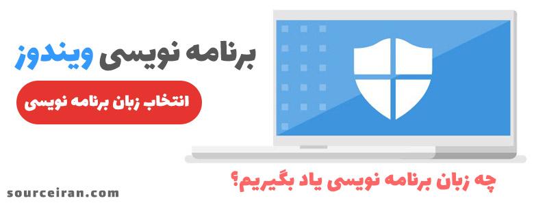 برنامه نویسی ویندوز در انتخاب زبان برنامه نویسی