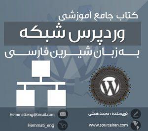دانلود رایگان کتاب آموزش جامع وردپرس شبکه به زبان فارسی