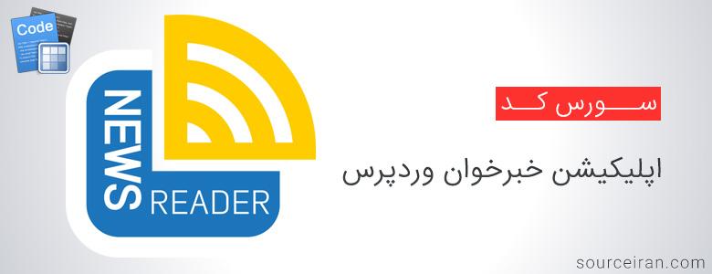 سورس اپلیکیشن خبرخوان وردپرس