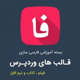 فارسی سازی قالب های وردپرس