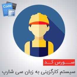 سورس پروژه سیستم کارگزینی