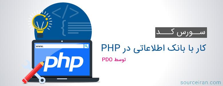 سورس کد کار با بانک اطلاعاتی در PHP توسط PDO