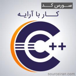 سورس کد کار با آرایه به زبان سی پلاس پلاس