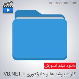 کار با پوشه ها و دایرکتوری با VB.NET