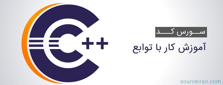 سورس کد آموزش کار با توابع در سی پلاس پلاس