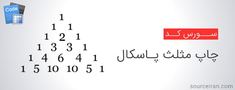 برنامه ای بنویسید که مثلث پاسکال را در خروجی چاپ کند