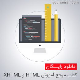 XHTML Training Reference Book