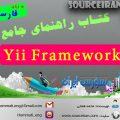 دانلود کتاب جامع آموزش Yii Framework فریم ورک PHP