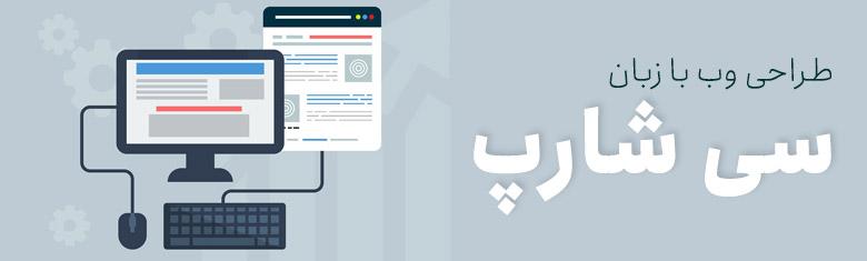 از سی شارپ در طراحی وب نیز میتوان استفاده کرد