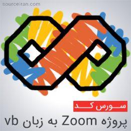 پروژه Zoom به زبان vb