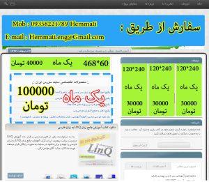 تبلیغات در سورس ایران