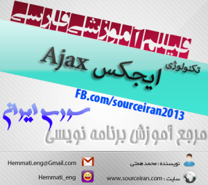 دانلود فیلم آموزش تکنولوژی ایجکس به زبان فارسی(اختصاصی)