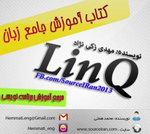 دانلود کتاب آموزش جامع زبان LinQ به زبان فارسی