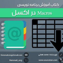 دانلود کتاب آموزش برنامه نویسی Macros در اکسل