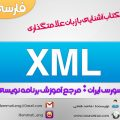 دانلود رایگان کتاب آشنایی با زبان علامتگذاری XML به زبان فارسی