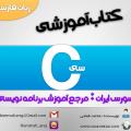 دانلود کتاب آموزش برنامه نویسی با زبان C