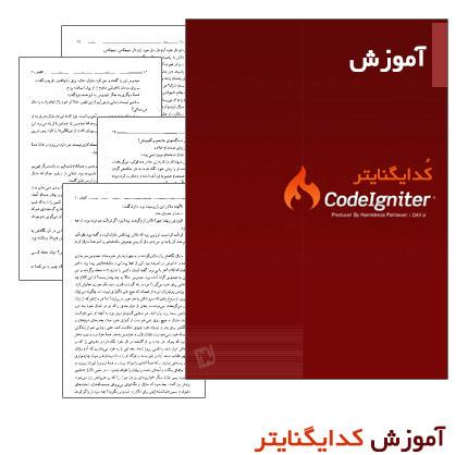 amozesh Codeigniter Farsi sourceiran.com  دانلود کتاب آموزش کدایگنایتر به زبان فارسی