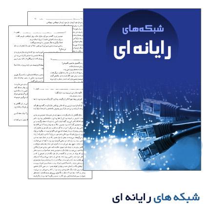 amozesh Computer Network sourceiran.com  دانلود کتاب آموزش شبکه های رایانه ای به زبان فارسی