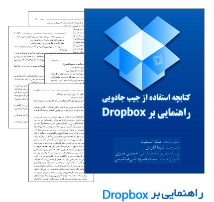 amozesh Dropbox jame sourceiran.com  دانلود کتاب آموزش خدمات میزبانی Dropbox به زبان فارسی