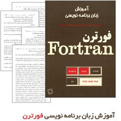 دانلود کتاب آموزش زبان برنامه نویسی فورترن