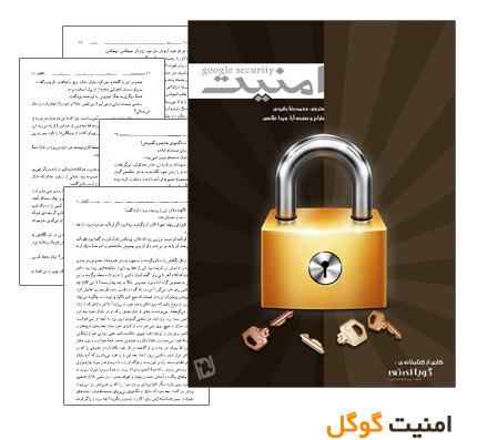amozesh Google Security Book sourceiran.com  دانلود کتاب آموزش امنیت گوگل به زبان فارسی