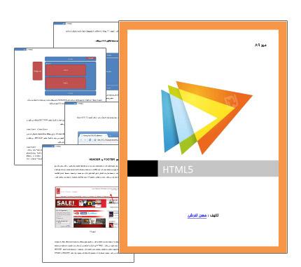 amozesh HTML5 farsi sourceiran.com  دانلود کتاب آموزش HTML5   طراحی وب پیشرفته