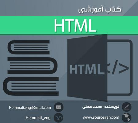 دانلود کتاب آموزش HTML به زبان فارسی - مبتدی ، متوسطه ، پیشرفته
