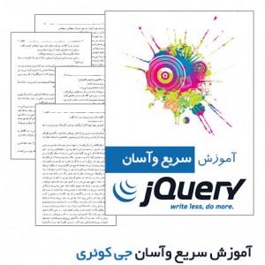 amozesh-JQuery-Ver2_farsi-sourceiran.com
