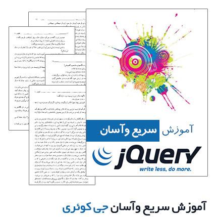 amozesh JQuery Ver2 farsi sourceiran.com 1 دانلود کتاب آموزش جی کوئری | آموزش طراحی وب