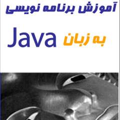 آموزش برنامه نویسی جاوا