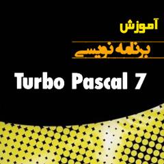 amozesh Turbo Pascal.7 sourceiran.com  دانلود کتاب آموزش زبان برنامه نویسی پاسکال  Turbo Pascal 7