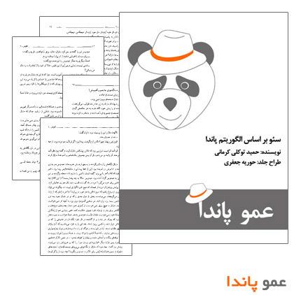 amozesh algoritm Amoo Panda farsi sourceiran.com  دانلود کتاب آموزش سئو | آلگوریتم عمو پاندا