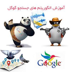 amozesh algoritmhai google sourceiran.com  کلیپ صوتی آموزش الگوریتم های گوگل