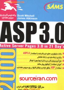 دانلود کتاب آموزش ASP.NET در 21 روز