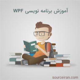 آموزش برنامه نویسی wpf