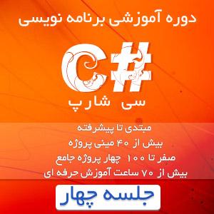 amozesh c sharp dore csharp jalase4 sourceiran.com  دوره آموزشی برنامه نویسی سی شارپ #C | جلسه چهار – رایگان