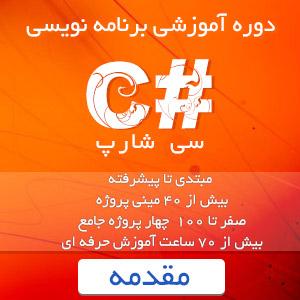 amozesh csharp farsi kamel sourceiran.com  دوره آموزشی برنامه نویسی سی شارپ #C | مقدمه – رایگان