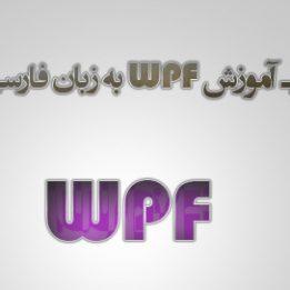 دانلود کتاب آموزش تکنولوژی wpf