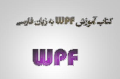 amozesh farsi wpf farsi sourceiran.com  دانلود کتاب آموزش تکنولوژی wpf به زبان فارسی