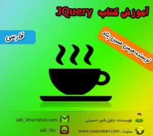 amozesh-jquery