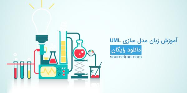 کتاب آموزش UML,آموزش UML,آموزش حرفه ای UML,کتاب UML,UML چیست,آموزش نحوه تولید نرم افزار,آموزش مدل سازی UML,مدل سازی UML