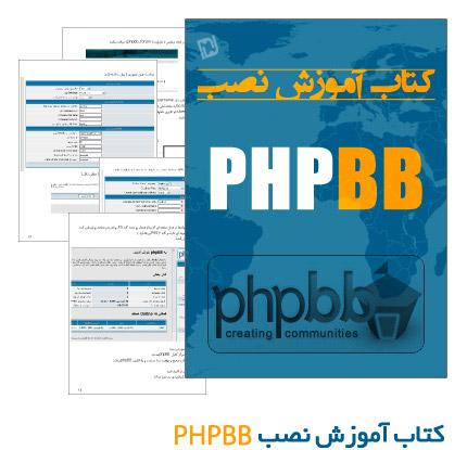 amozesh nasb PHPBB sourceiran.com  دانلود کتاب آموزش نصب انجمن ساز PHPBB