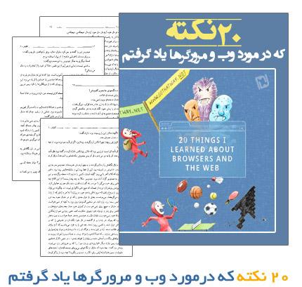 amozesh nokat pishrafte web farsi sourceiran.com 1 کتاب جالب تجربیات یک طراح وب در مورد طراحی وب و مرورگرها