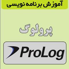 برنامه نویسی Prolog