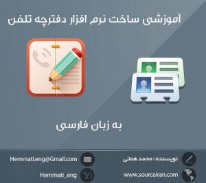 دانلود فیلم آموزشی ساخت نرم افزار دفترچه تلفن به زبان سی شارپ (زبان فارسی)