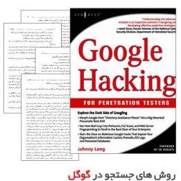 آموزش جستجو حرفه ای در گوگل