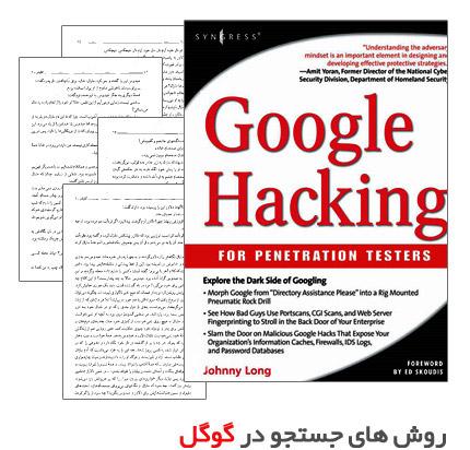 amozesh search pishrafte dar google sourceiran.com  دانلود کتاب آموزش جستجو حرفه ای در گوگل | جستجوی پیشرفته