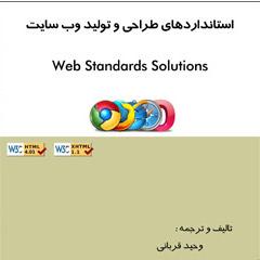 amozesh tarahi Web.Standards sourceiran.com  کتاب آموزش استانداردهای طراحی وب سایت