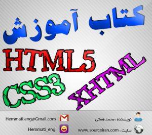 دانلود دو کتاب آموزش HTML5 ، XHTML ، CSS3